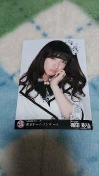 AKB48東京ドームコンサート梅田彩佳特典写真