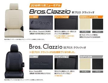 Bros.Clazzioシートカバー デイズ B21W J/S