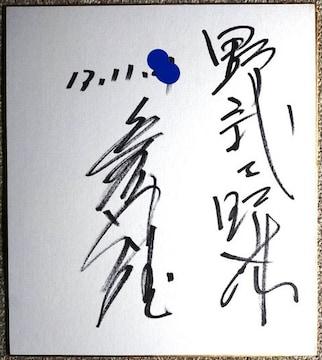 故)近藤貞雄[野武士野球]・直筆サイン色紙 セバ3球団監督 中日他