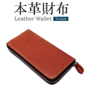 ♪M 機能性バッチリ 滑らかな質感 本革製長財布 レザーウォレット LBR