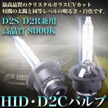高品質HID・D2Cバルブ D2S/D2R兼用 8000K