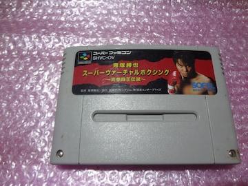 SFC 鬼塚勝也のスーパーヴァーチャルボクシング