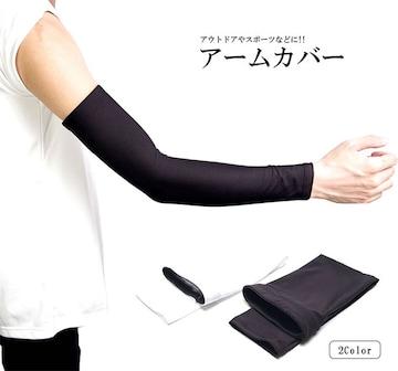 ¢M 強い日差しから腕を守る 男女兼用 吸湿 速乾 アームカバー WH/M