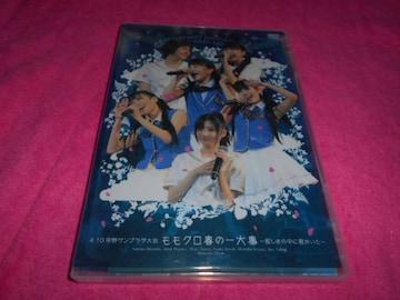 【DVD】ももクロ春の一大事 ~眩しさの中に君がいた~3枚組