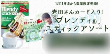 ブレンディスティックアソート・数量限定三代目岩田剛典カード付
