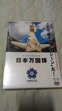 DVD-日本万国博 公式長編記録映画 EXPO'70