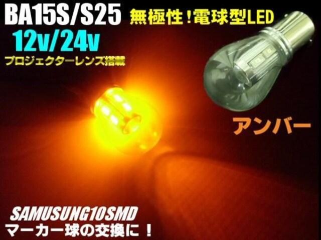 24V12V兼用/Ba15s-S25/無極性サムスンLED搭載電球型アンバー黄色 < 自動車/バイク