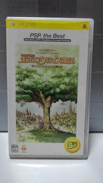PSP ポポロクロイス物語 ピエトロ王子の冒険 PSP the Best