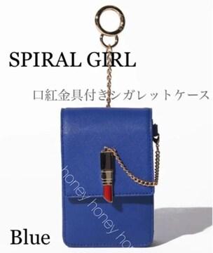 定価2,900円★口紅金具付きシガレットケース★青★SPIRAL GIRL