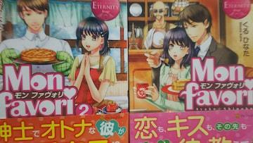 Mon favori★全2巻★くるひなた★エタニティブックス