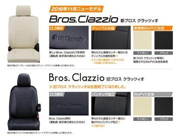 Bros.Clazzioシートカバー スペーシアカスタム MK32S