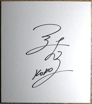 鶴見虹子・直筆サイン色紙 体操女子'09世界選手権個人総合銅メダリスト