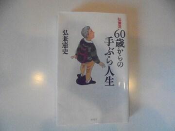 これからの人生を考えたい方に!! 弘兼流 60歳からの手ぶら人生