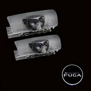 フーガ専用 LEDカーテシランプ プロジェクター