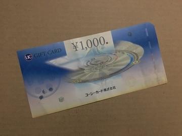 [即決] UCギフトカード 1000円 有効期限なし