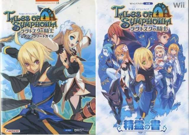Wii テイルズオブシンフォニア ラタトスクの騎士 攻略本2冊 送料185円 即決  < ゲーム本体/ソフトの