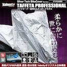 ★バイクカバー 3Lサイズ 透湿防水 【TFT】 【3L】