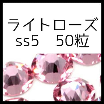 【50粒ライトローズss5】正規スワロフスキー