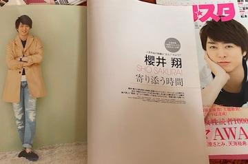 オリスタ 2014/3/24 櫻井翔くん 切り抜き