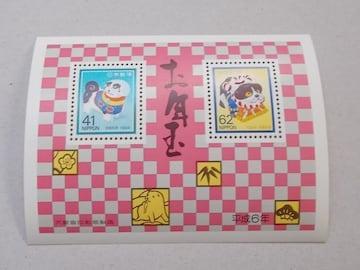 【未使用】年賀切手 平成6年用 小型シート 1枚
