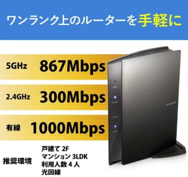 無線LAN ルーター 11ac/n/a/g/b 867+300Mbps < PC本体/周辺機器の