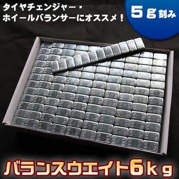 5g刻み バランスウエイト6kg ブラック両面テープ採用
