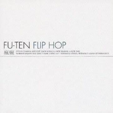 瘋癲 flip hop 日本語ラップ jazzy hip hop