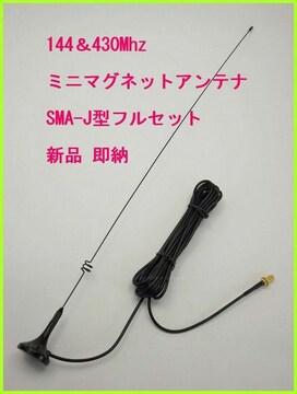 144&430帯 強力 ミニマグネット アンテナ SMAJ型 Lサイズ 新品