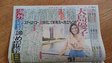 「大島優子」2017.9.3 日刊スポーツ 1枚