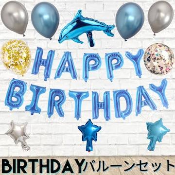 誕生日 バルーン セット 風船 BIRTHDAY ブルー 青 イルカ