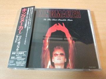 キングメーカーCD「ベスト・ポッシブル・テイスト」KINGMAKER●
