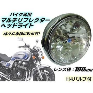 送料無料 バイク マルチリフレクター ヘッドライト レンズ 180mm