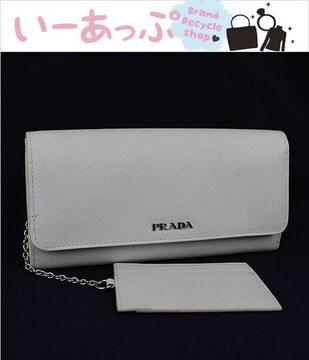 プラダ カードチェーン付き長財布 サフィアーノ ホワイト 極美品 k111