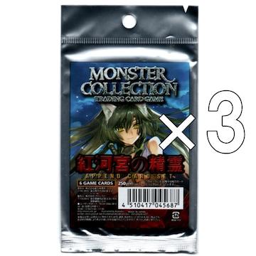 【3パックセット】モンスターコレクションTCG アペンドカードセット 紅河宮の精霊