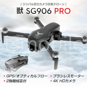 SG906 Pro 4K HDカメラ付き5G WIFI FPV 2軸 折りたたみ