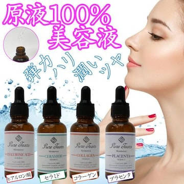 【日本製】毎日のお手入れに原液美容液100%(4種から)1本
