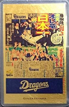 GINZA-TANAKA.中日ドラゴンズ'07日本一記念・金箔新聞(79mm×49mm)