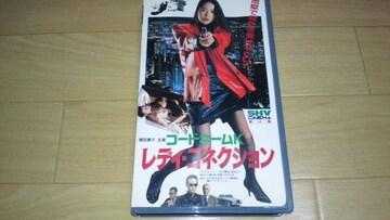 VHS!増田恵子主演「コードネームK  レディ・コネクション」☆