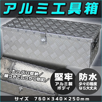 高品質アルミチェッカー製 アルミ工具箱 ツールボックス