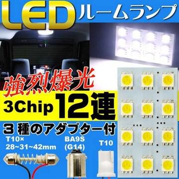 12連LEDルームランプT10×31mmBA9S(G14)ホワイト1個 as35