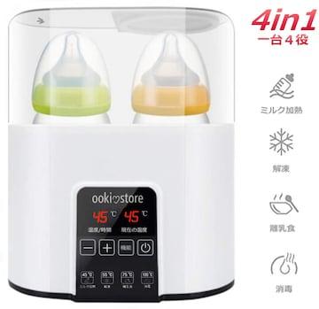Ookistore 多機能ボトルウォーマー 調乳ポット ミルク加熱 授乳