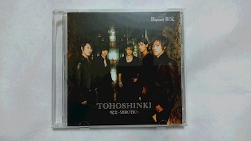 *☆東方神起☆呪文ーMIROTICー(Bigeast盤CD)♪