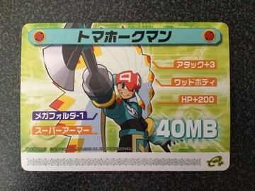 ★ロックマンエグゼ5 改造カード『トマホークマン』★