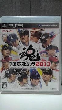 PS3 【魂】プロ野球スピリッツ2013