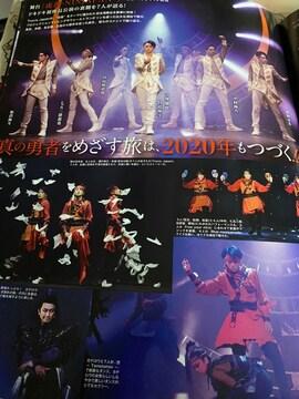 Myojo LIVE 2020.冬号 Travis Japan 舞台 虎者 NINJAPAN