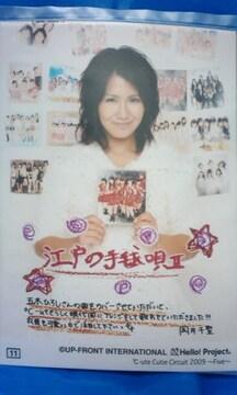 Cutie Circuit 2009 Five コレクション写真・L判1枚#11/岡井千聖