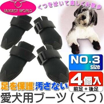 ドッグブーツ3 ペットの散歩時に足を保護して汚さない Fa084