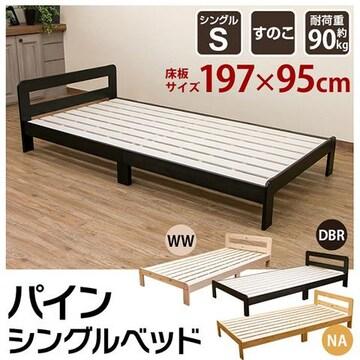 パインシングルベッド