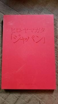 ヒロヤマガタ「ジャパン」 画集/未開封/送料込み