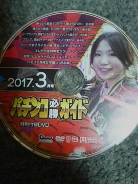 パチンコ必勝ガイド 2017年3月号 付録DVD